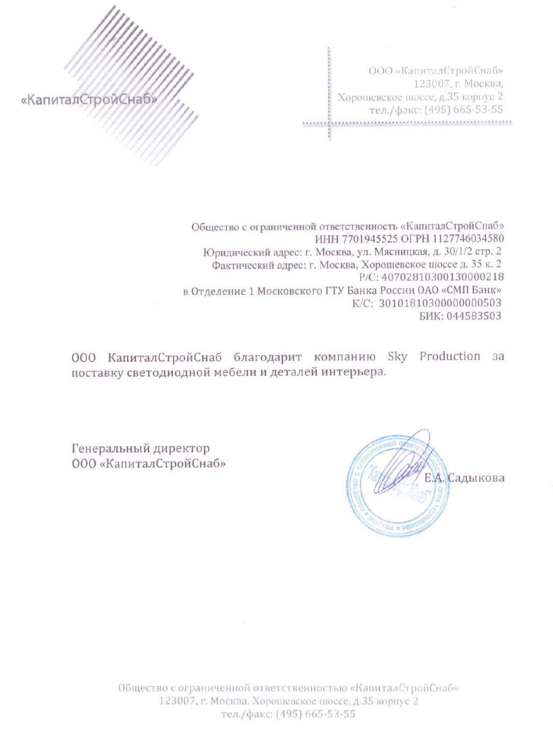 kapital-stroysnab1_1