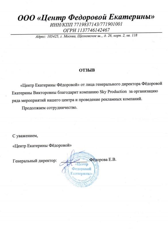 Otzyiv-585x800