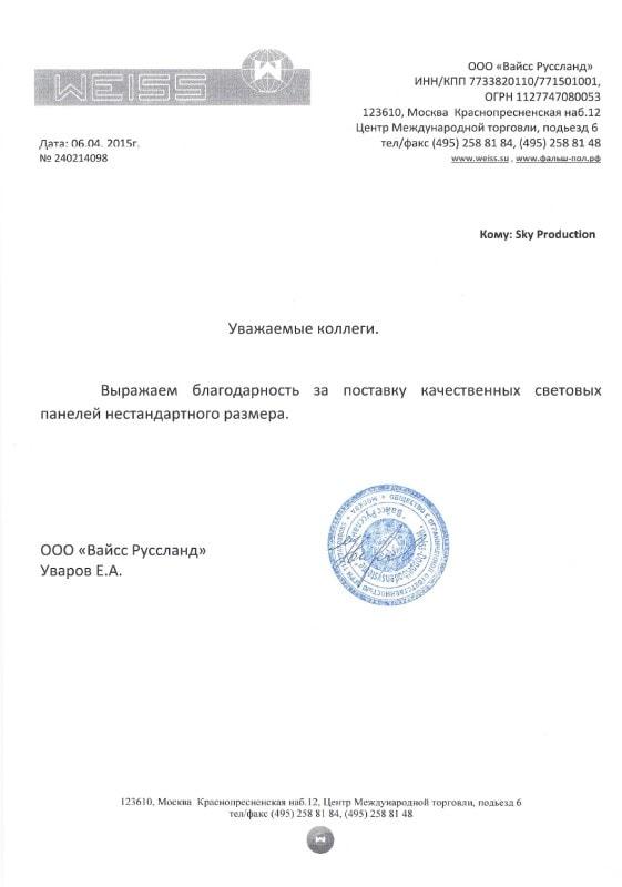 weiss-otzyiv1-561x800