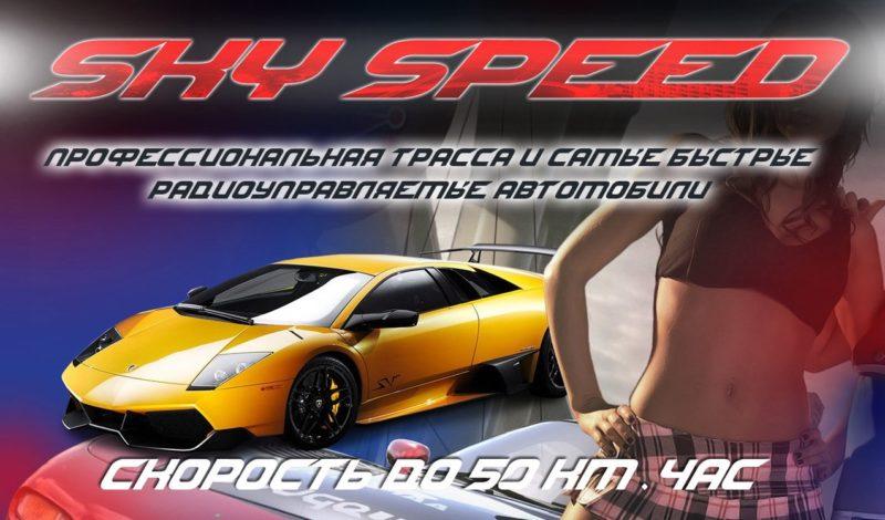 sky-speed